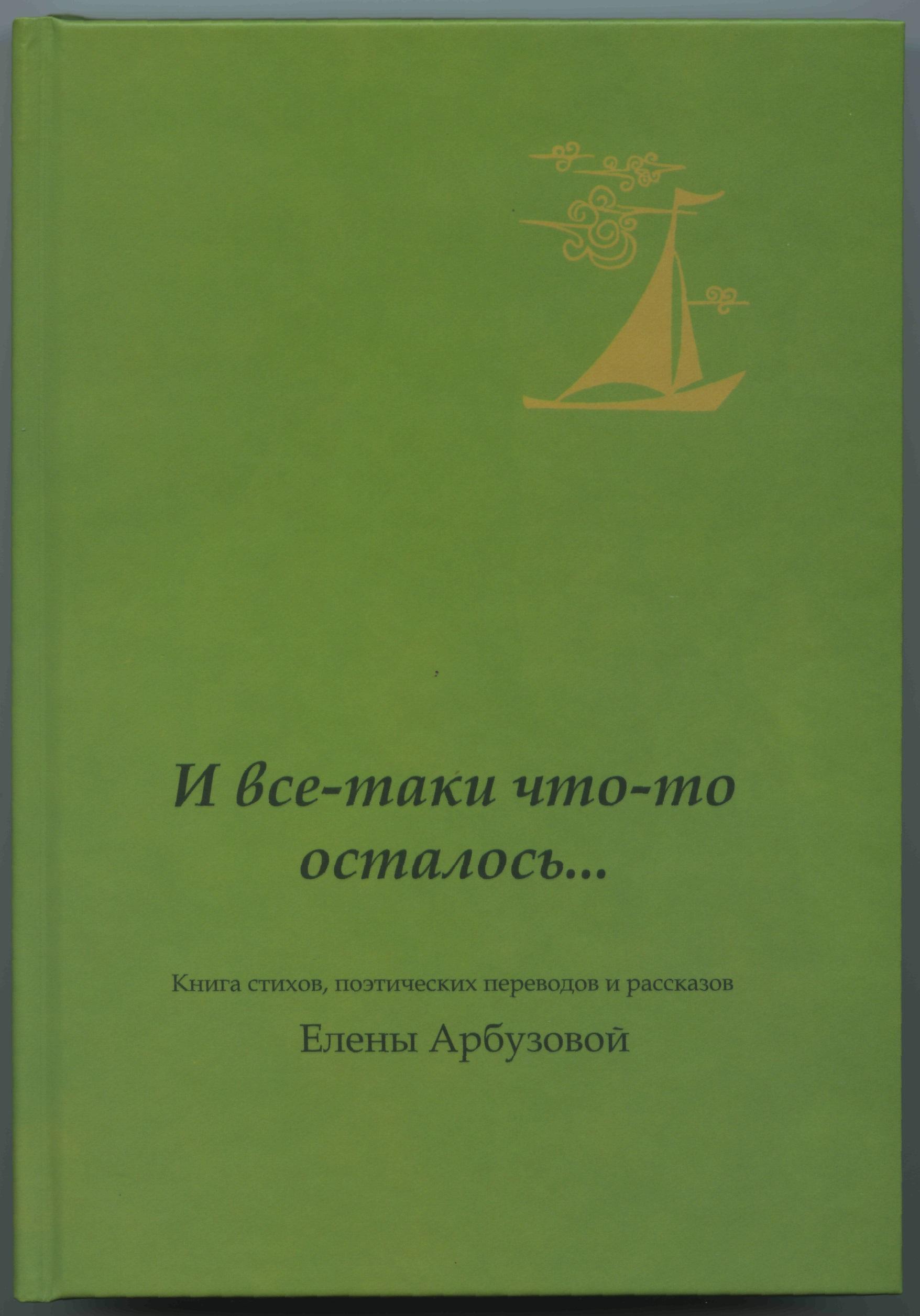 arbuzova.gramata