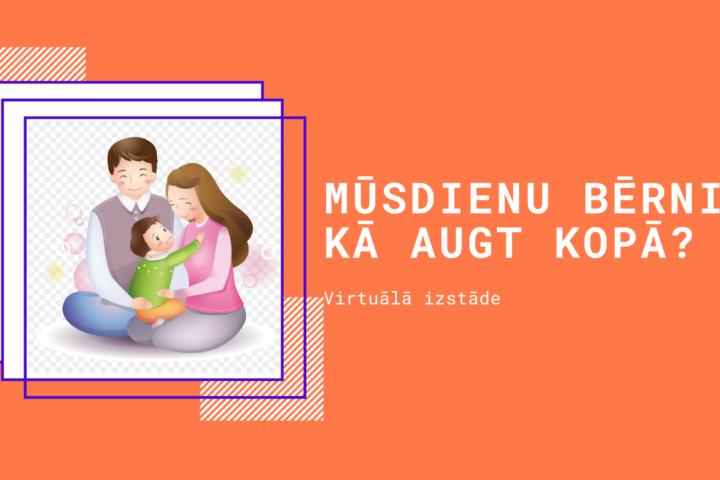 Виртуальная выставка «Современные дети: как расти вместе?»