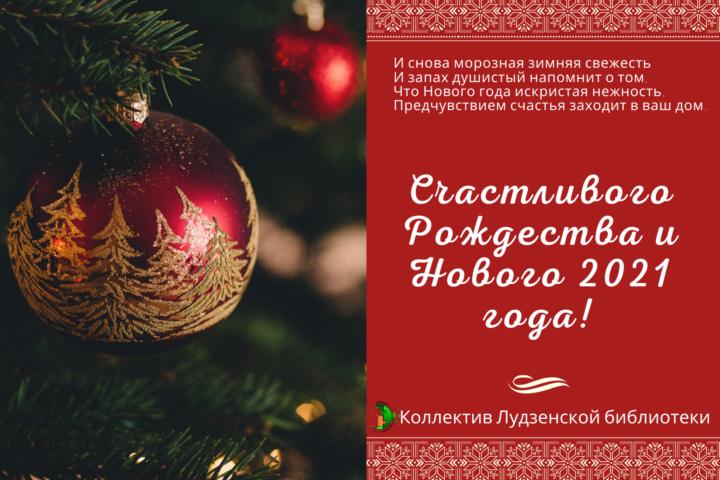 Счастливого Рождества и Нового года!