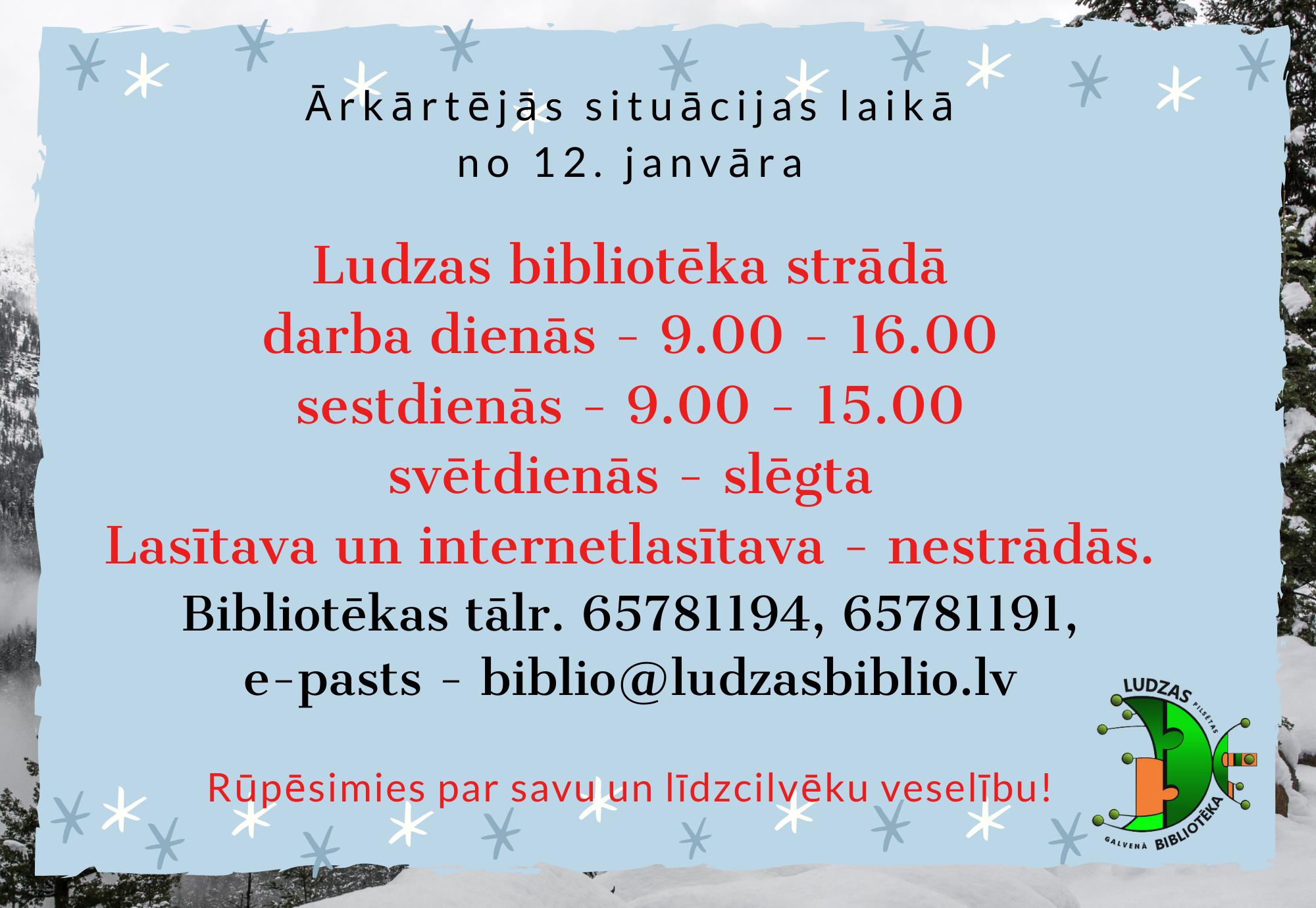 С 12 января библиотека возобновляет выдачу книг и журналов!