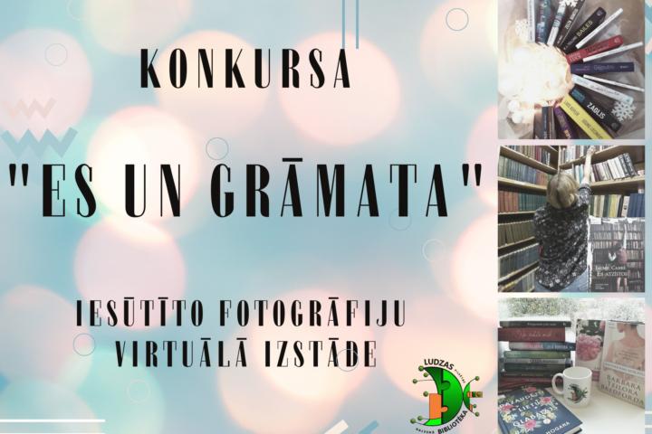 Виртуальная выставка «Я и книга»