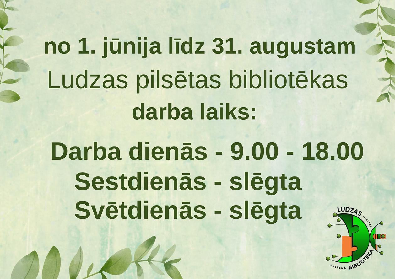 Время работы Лудзенской библиотеки летом