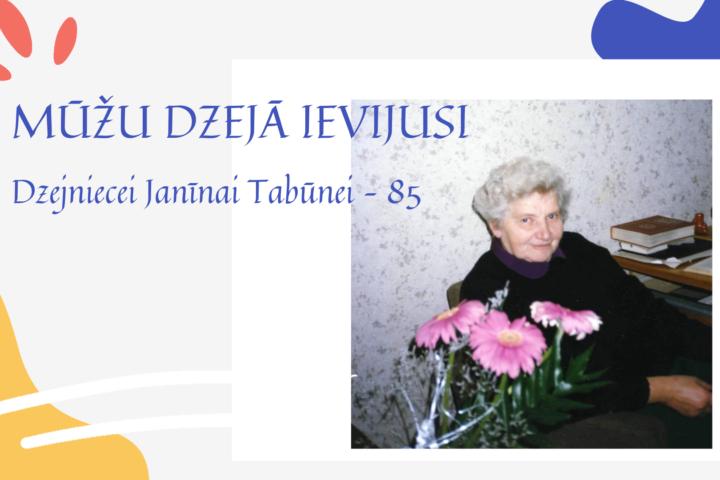 Виртуальная выставка «Янине Табуне — 85»